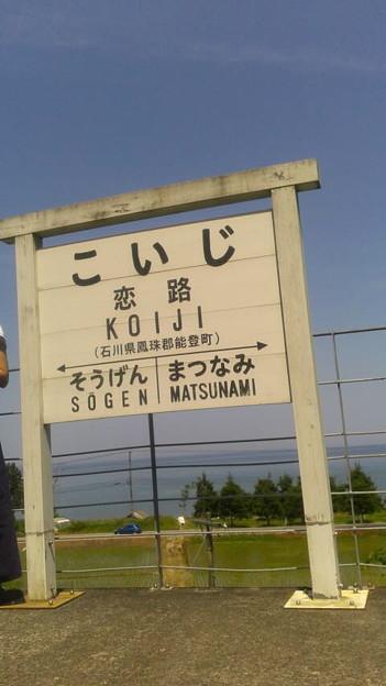 石川県能登町、恋路駅