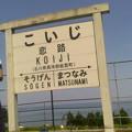 写真: 石川県能登町、恋路駅