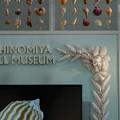 Photos: 小さな博物館