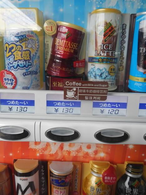 鉄道以外・飲料自販機(細部)