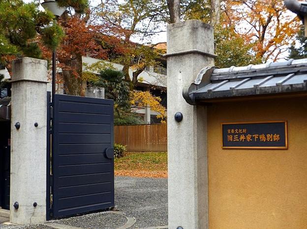 旧三井家下鴨別邸(1)