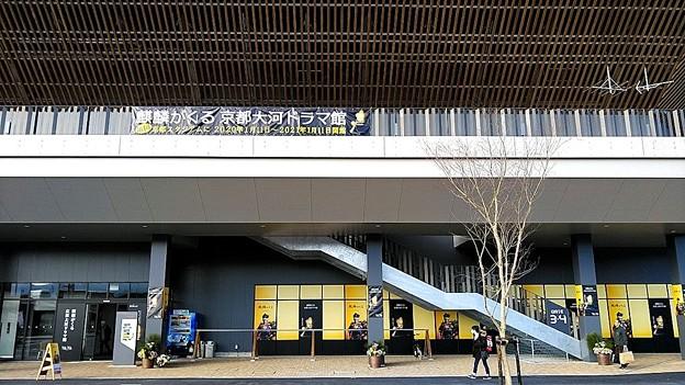 京都大河ドラマ館(1)
