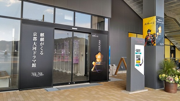 京都大河ドラマ館(2)