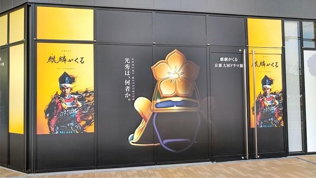 京都大河ドラマ館(3)