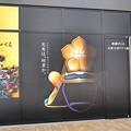 Photos: 京都大河ドラマ館(3)