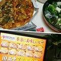 写真: 音決めという定のピザ会早くやりたい #ピザーラ お届けっ!