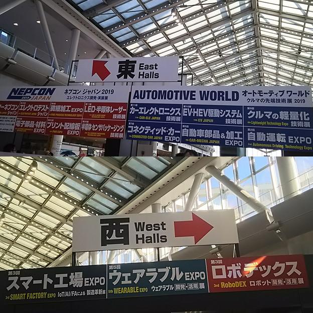 国際展示場