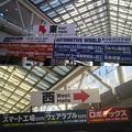 Photos: 国際展示場