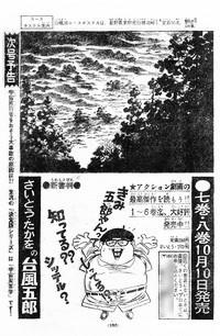 weekly_mag_1969_155[2]