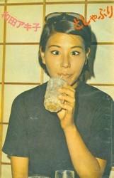 週刊少年マガジン1969年 small 007