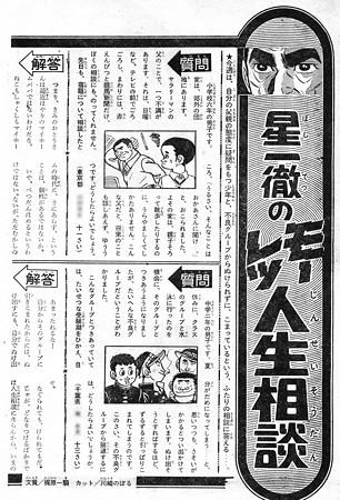 週刊少年マガジン1969年 org 124