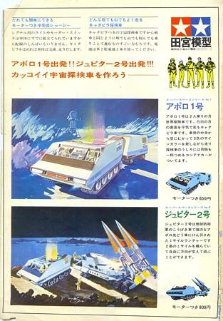 週刊少年マガジン 1969年44号_261