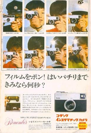 週刊少年マガジン 1969年44号_002