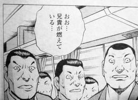 任侠沈没 02
