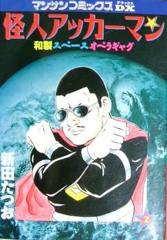 怪人アッカーマン 1—和製スペースオペラギャグ (マンサンコミックス)