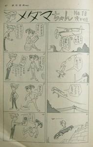四コマ漫画整理  006