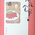 Photos: 深夜食堂 表紙帯ナシ