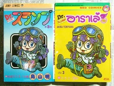 Drスランプ タイ語版3巻 比較