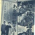 写真: 1957年 キネマ旬報 映画広告004