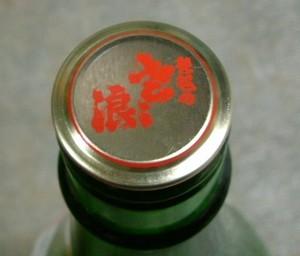 琵琶のさざ浪 純米酒 008