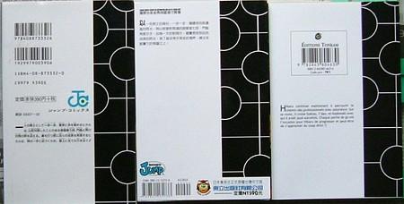 ヒカルの碁 海外版 001-003
