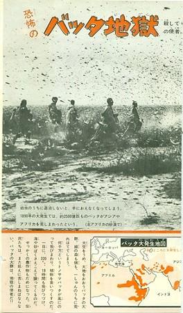 週刊少年サンデー 1969年39号006
