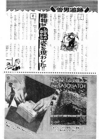 週刊少年サンデー 1969年39号092