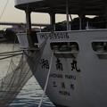 Photos: 漁業実習船 湘南丸(4代目)