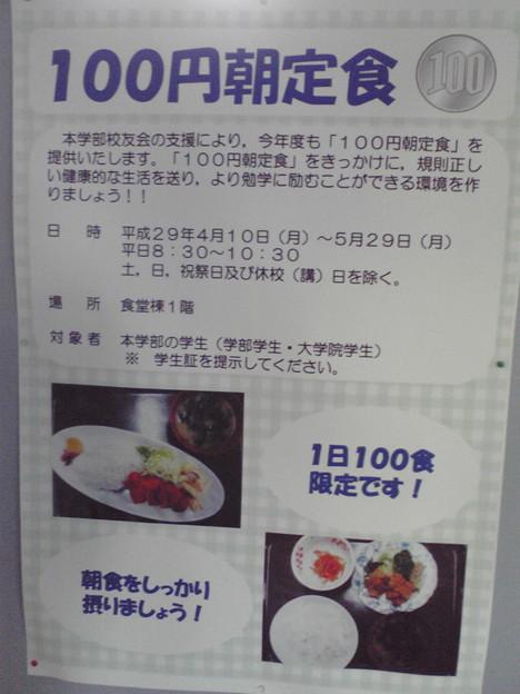 うらやましい!朝定食100円。日大生限定。