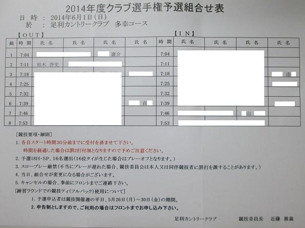 ????: 足利カントリークラブ2014年クラブ選手権組み合わせ表
