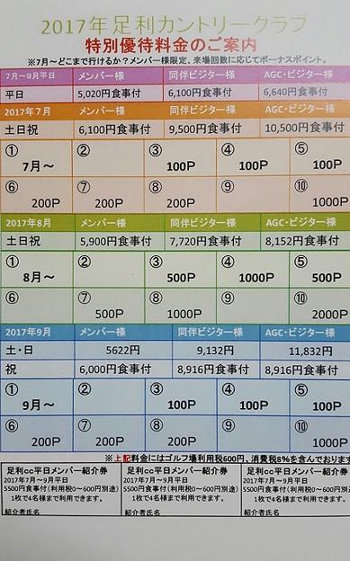 Photos: 足利カントリークラブ夏期特別優待料金のご案内2017