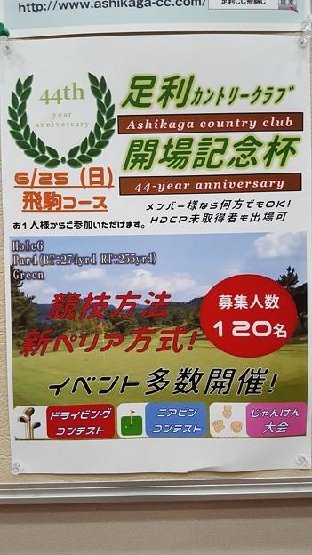 足利カントリークラブ開場記念杯2017.6.25
