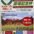 Photos: 足利カントリークラブ開場記念杯2017.6.25
