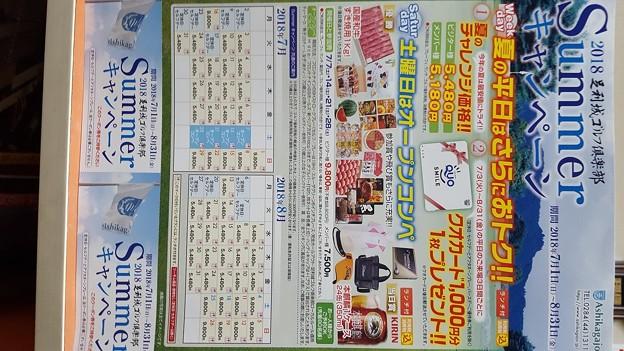 足利城ゴルフ倶楽部2018年夏のキャンペーン