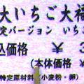 Photos: 大いちご大福のステッカー 008