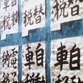 Photos: 中学生の習字作品展