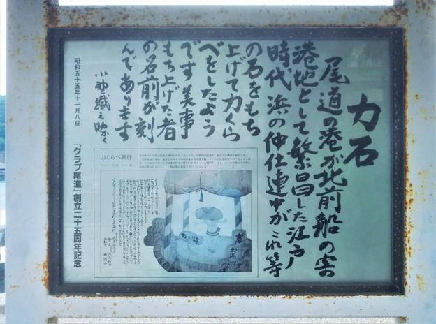 力石(ちからいし)@力くらべ興行@尾道・住吉大社