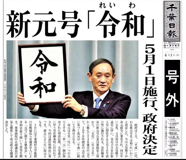 Photos: 【号外】新元号は「令和」(千葉日報)