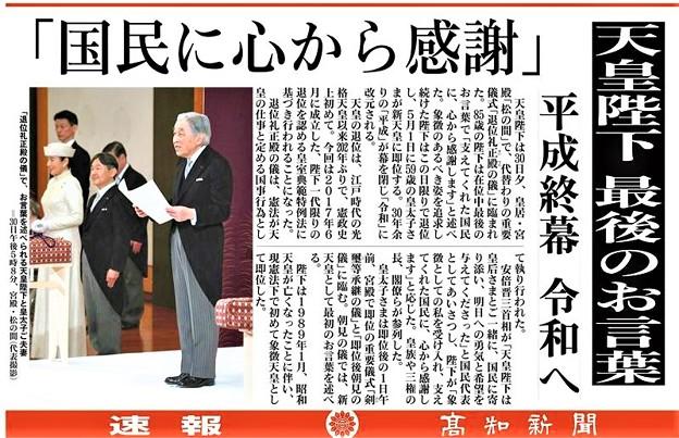 Photos: 【速報】「国民に心から感謝」 天皇陛下 最後のお言葉