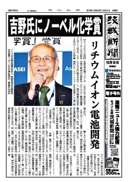 【号外】吉野氏にノーベル化学賞(茨城新聞)