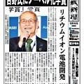 Photos: 【号外】吉野氏にノーベル化学賞(茨城新聞)