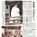 Photos: 【号外】即位礼正殿の儀 ―平安絵巻 厳かに再現
