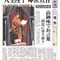 Photos: 【号外】即位礼正殿の儀 ―天皇陛下 即位宣言
