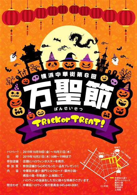 横浜中華街第6回万聖節@Happy Halloween 2019
