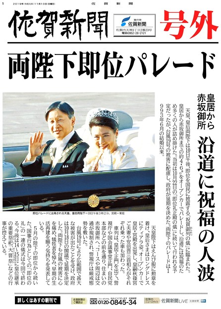 【号外】両陛下即位パレード(佐賀新聞)