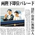 Photos: 【号外】両陛下即位パレード(佐賀新聞)