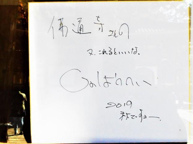 又、これるといいな. by 火野正平@にっぽん縦断 こころ旅(NHK)