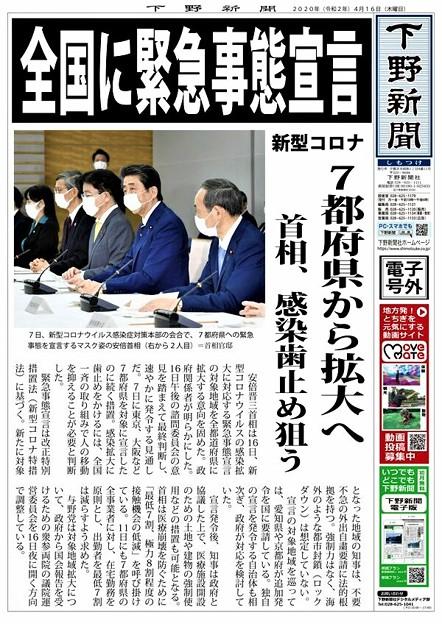 【号外】全国に緊急事態宣言 7都府県から拡大へ@下野新聞