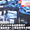 Photos: 【速報】レムデシビル 特例承認 準備へ@新型コロナ治療薬1