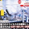 Photos: 【速報】レムデシビル 特例承認 準備へ@新型コロナ治療薬2
